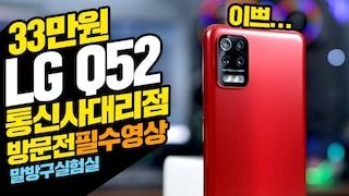 33만원 LG Q52스마트폰 통신사대리점 사장님이 권했다면? 구매전 필수 영상!