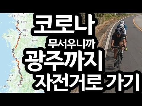 대중교통은 코로나 무서우니까 광주까지 330km 자전거로 가기 [CJ PARK]