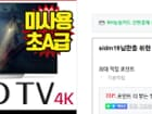 [45%할인] [LG TV] 65인치 초고화질 OLED 단독 특가 (패널 새제품 사용0시간-미사용리퍼)