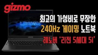 최고의 가성비로 무장한 240Hz 게이밍 노트북, 레노버 '리전 5세대 5i'