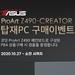 코잇, ASUS ProArt 메인보드 탑재 PBA 구매 이벤트 진행