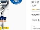 [롯데ON] 질레트 스킨텍 파워 본체+날1개 구성 (9410원)