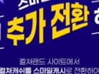 [G9] 컬쳐랜드 5만원권 7%할인 / 컬쳐캐쉬 한도 100만원으로~~