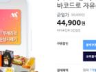 [티몬] 중복할인의 맛! 머지포인트 5만원권 10% 할인특가!! / 1인 10매 구매 가능~