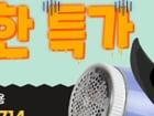 ▶할인혜택과사은품증정!◀ 아이프리 FX-714 세탁소에서도 사용한다는 보풀제거기 혜택팡팡!