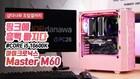 핑크에 흠뻑 빠지다 - 마이크로닉스 Master M60 메쉬 핑크