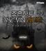 조텍, 지포스 RTX 3070 출시 기념 '해피 할로WIN' 라이브 이벤트 진행