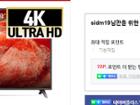 [최대59%할인] LG 86인치 리퍼TV 모음전 (**2020년 최신형/ **나노셀 스마트TV 포함)