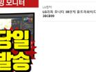 [20~50%대박할인] LG 리퍼모니터 기획전 (90%새제품과 동일) 사무용~울트라와이드까지 ~
