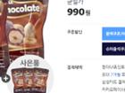 [티몬]프리미엄 넛츠 초콜릿 3종 / 구매수량별 사은품 제공
