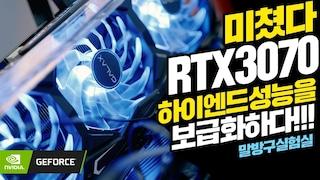 미친가성비 RTX3070 그래픽카드 하이엔드성능을 보급화하다! RTX2080ti 구매한사람 억울할듯 feat GALAX