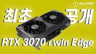 성능도 디자인도 챙긴 나는 니가 조텍! RTX 3070 Twin Edge 리뷰!(ZOTAC RTX 3070 Twin Edge D6 8GB)