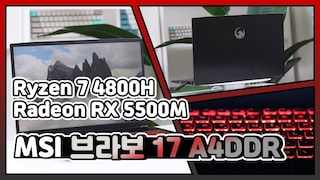 All AMD 조합으로 가격과 성능을 모두 잡은 게이밍 노트북! / MSI 브라보 17 A4DDR 노트북 리뷰 [노리다]