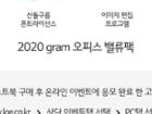 [롯데온] i7탑재 고성능 LG그램 15ZD90N-VX70K 147만 원대