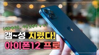 갬성 지렸다! 근데 애플빠지만 이건 쫌.. | 아이폰12 프로 국내판 개봉기 및 첫인상 살펴보기 (아이폰12프로 이벤트 포함)