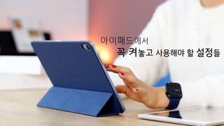 NEW 아이패드 에어 & 아이패드 언박싱! 애플은 박스깔때가 젤 신나 (+ 아이패드 설정 팁)