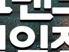 11월 1일부터 11일까지! JBL x 11번가 '그랜드 십일절' 이벤트 진행