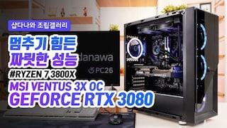 멈추기 힘든 짜릿한 성능 - MSI 지포스 RTX 3080 벤투스 3X OC