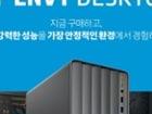 [컴퓨존] [HP] 가장 강력한 성능, 가장 안정적인 환경. HP ENVY DESKTOP