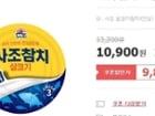 [위메프] 사조 살코기참치(안심) 100gx5개+고추참치 100gx5개 / 9,810원