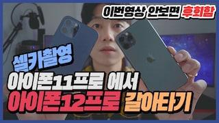 [리뷰] 저도 아이폰12프로 퍼시픽 블루 구입했어요! 디테일컷 보러 오세요! | 셀카 언박싱 개봉기