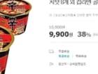 신제품 신라면 블랙 두부김치 사발 94g X8개 무배 9,900원