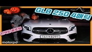 메르세데스 벤츠 GLB 250 4MATIC과 함께한 언택트 할로윈 파티!
