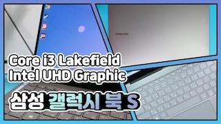 저전력 프로세서의 강점을 최대로 살린 노트북! / 삼성전자 갤럭시북S NT767XCMK38 노트북 리뷰 [노리다]