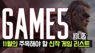 GAME 5 : 11월, 주목해야 할 신작 게임들 '차세대 시작' 2020.11 Vol.25
