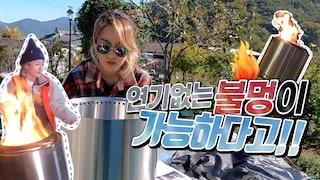 솔로스토브 레인저 | 40만원짜리 화로로 캠핑 대신 마당에서 즐기는 불멍~