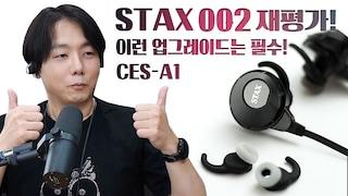 STAX002 재평가! 이런 업그레이드는 필수! CESA1 (재업)