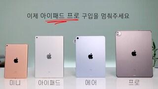 2020 아아패드 구매가이드 I 아이패드 프로? 에어?