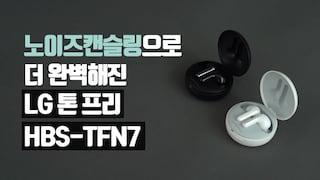 [더기어 리뷰] 노이즈캔슬링으로 더 완벽해진 'LG 톤 프리 HBSTFN7'
