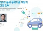 [오토저널] 미래자동차 동력기술 개발의  상생 전략