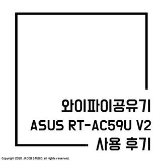 와이파이공유기 ASUS RT-AC59U V2 사용 후기