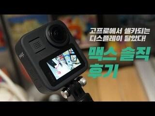 고프로 셀카 디스플레이 달았다! 액션캠 360 카메라 맥스 실사용 후기. 브이로그 촬영 화질 및 오디오 테스트