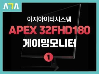 이지아이티시스템 APEX 32FHD180Hz MARVELLOUS GEAR 게이밍 모니터 개봉기