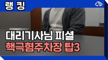 대리기사님 피셜 핵극혐주차장 TOP 3!!!!