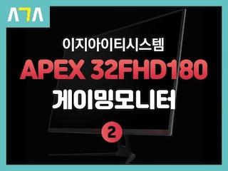 이지아이티시스템 APEX 32FHD180Hz MARVELLOUS GEAR 게이밍 모니터 사용기