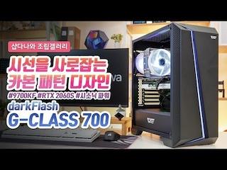 시선을 사로잡는 카본 패턴 디자인 - darkFlash G-CLASS 700