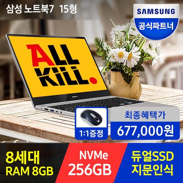 [올킬어택 67만원] 세련된 디자인, 스타일 좋은 삼성노트북7 NT750XBV-A39A 사무용까지 완벽하게!