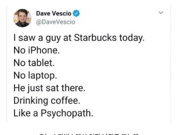 현대판 싸이코패스