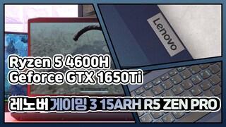 차분한 외관 속 강력한 게이밍 성능! 레노버 게이밍 3 15ARH R5 ZEN PRO 노트북 리뷰 / [노리다]