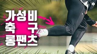 '극강의 가성비' 축구 바지를 소개합니다  전국 축구인 기본 템을 향해!!