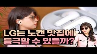 LG가 노이즈캔슬링 무선 이어폰을 만들면 생기는 일.... (ft.에디터 기은)