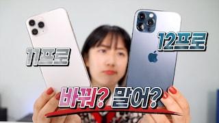 아이폰11 프로 유전데...아이폰12 프로 사요? 말아요?