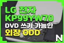 LG전자 for 안드로이드 플레이어 ODD KP99YW70