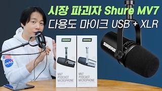 시장 파괴자 Shure MV7 USB + XLR 다용도 마이크