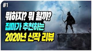 집마가 맛본 2020년 신작 게임 리뷰 VOL.1