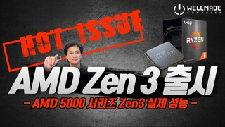 AMD 라이젠 5000 시리즈 정식 출시! 과연 성능은? (AMD 라이젠 5 5600X vs 인텔 i7-10700KF)